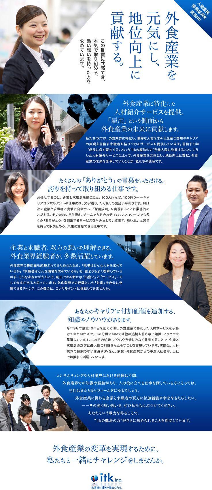 株式会社 i t k(アイティーケー)/外食産業に特化した キャリアコンサルタントの求人PR - 転職ならDODA(デューダ)