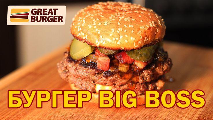Как приготовить бургер Big Boss, вы узнаете в этом выпуске шоу Great Burger.