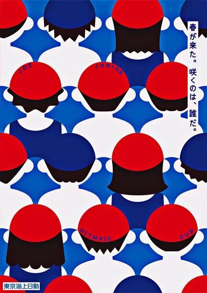 Arata Kubota #pattern #design #graphicdesign