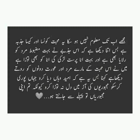 Urdu quotes by Dimple Psychology facts, Psychology