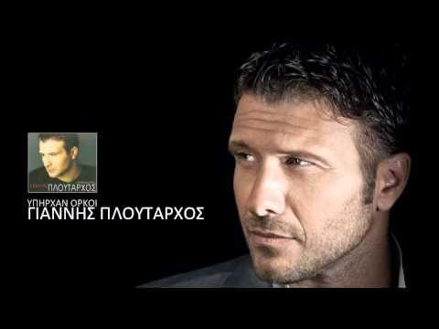 (3) Ενα Μαντήλι - Γιάννης Πλούταρχος - YouTube