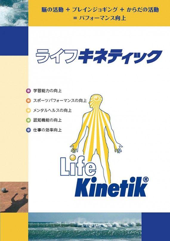 ライフキネティック日本版パンフレット