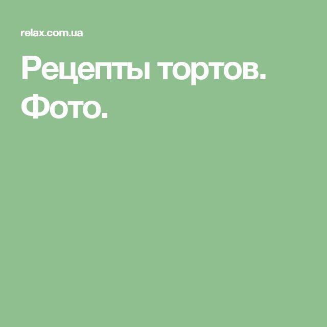 Рецепты 7 тортов. Сметанник Медовик Чизкейк Черепаха Прага Лимонный Пьяная вишня