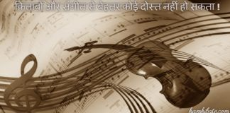 संगीत पर कुछ सर्वश्रेष्ठ कोट्स – Best Music Quotes in Hindi    http://www.kamkibate.com/best-music-quotes-in-hindi/