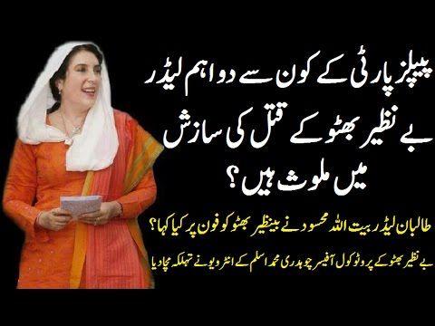 Benazir Bhutto Scandal with Hayat Sherpao https://www.youtube.com/watch?v=R4YvWwRRDtQ  Imran Khan Scandal with Benazir Bhutto https://www.youtube.com/watch?v=31mVdyelDSY  Benazir Bhutto Relationship Between Farooq Leghari https://www.youtube.com/watch?v=Nvl25bbnTc4  Hina Rabbani Khar Sex Scandal with Bilawal Bhutto https://www.youtube.com/watch?v=XS0Qpnw1cvg  Meet Asif Zardari's 23 year old Daughter Asifa Bhutto Zardari https://www.youtube.com/watch?v=og8pAEHabAM  Fatima Bhutto Dating Affair…