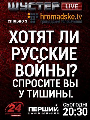http://freedomrussia.org/2014/03/07/shuster-live-07-marta-2014-goda-21-30-msk-smotret-onlayn-pryamoy-efir/