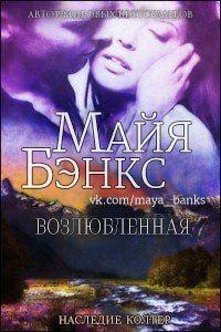 Возлюбленная - Бэнкс Майя