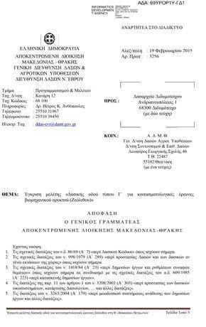 Θεωρούμε και εγκρίνουμε την μελέτη με τίτλο «Δασικής οδού τύπου Γ΄ για κοιτασματολογικές έρευνες βιομηχανικού ορυκτού (Ζεόλιθου)» στην περιοχή Πετρωτών του Δήμου Ορεστιάδας του Νομού Έβρου,