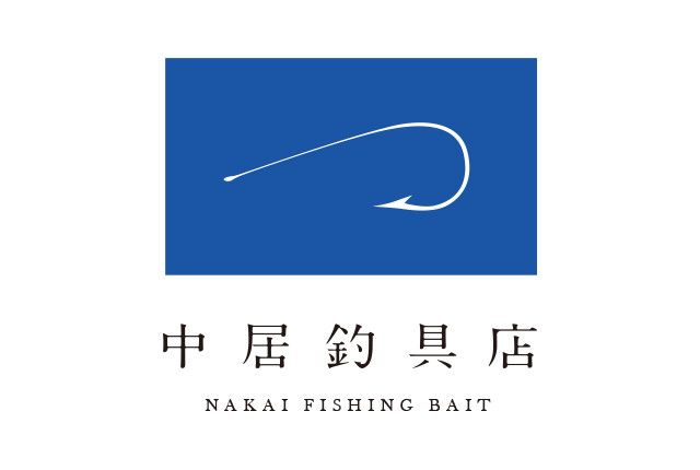 中居釣具店 ロゴ - hirohito