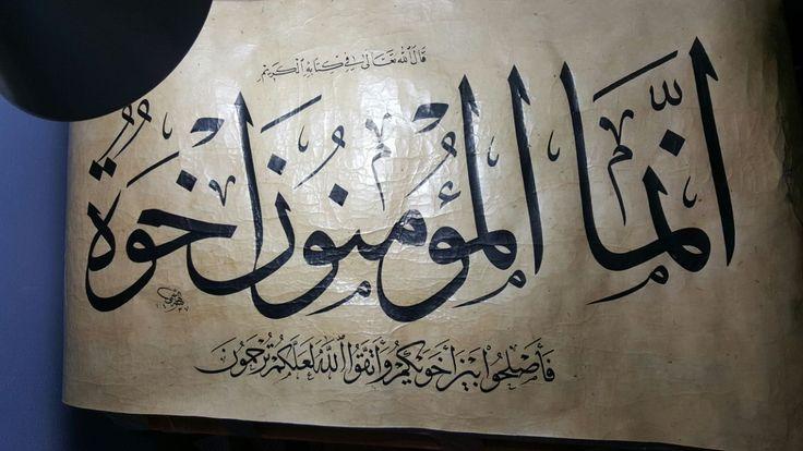 للخطاط اليمني زكي الهاشمي