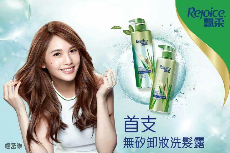 Rejoice (Pert) Shampoo - Taiwan