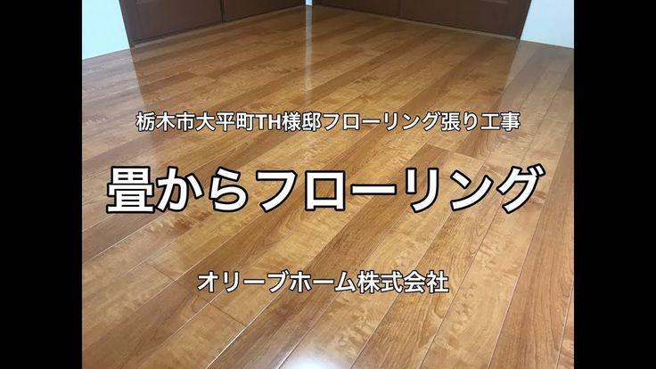 和室の畳からフローリング張替リフォーム栃木市大平町TH様邸和室