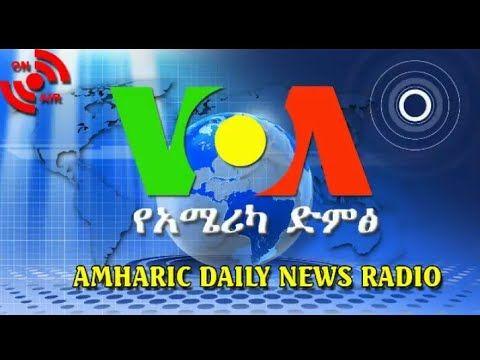 BITCOIN ON YOUTUBE: OMN OMN NEWS ,OMN ODUU ,QOPHII ADDAA