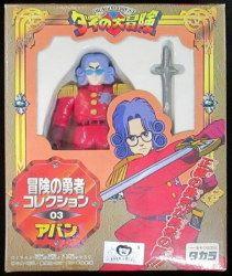 タカラ 冒険の勇者コレクション/ダイの大冒険 アバン