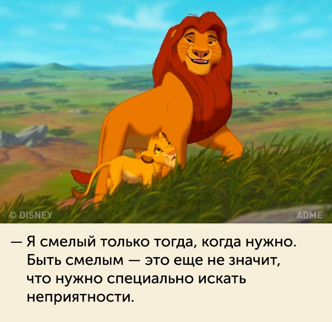 20вдохновляющих цитат измультфильмов Диснея