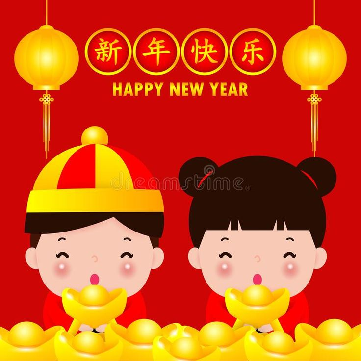 Happy Chinese new year 2021 greeting card Chinese Kids ...