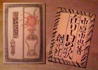 青山二郎の装丁した本.jpg