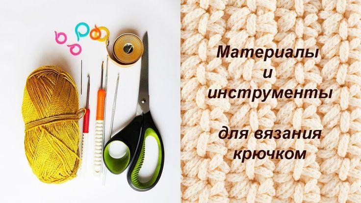 ❂❂❂ Материалы и инструменты для вязания крючком ❂❂❂