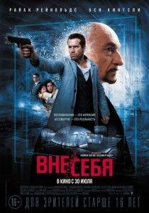 Вне себя (2015)