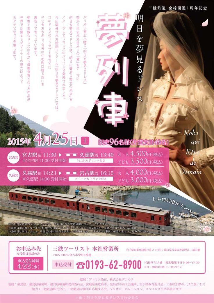 三陸鉄道 2015.04.25