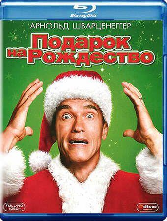 скачать фильм Подарок на Рождество (1996)