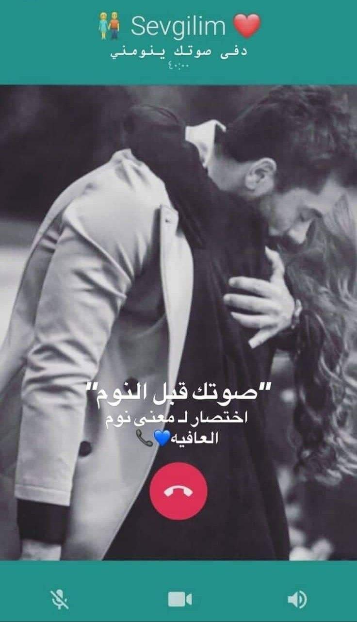 Pin By Sando Sando On Nice Words Unique Love Quotes Love Husband Quotes Love Quotes For Him