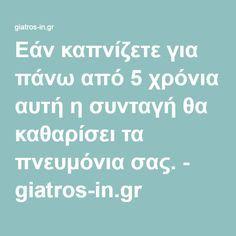 Εάν καπνίζετε για πάνω από 5 χρόνια αυτή η συνταγή θα καθαρίσει τα πνευμόνια σας. - giatros-in.gr