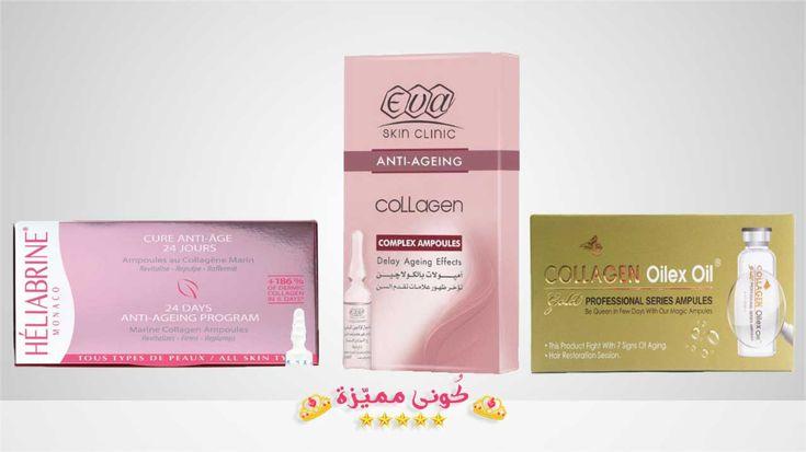 امبولات الكولاجين الامريكية للشعر و البشرة فوائد و كيفية استخدام Skin Clinic Collagen Skin