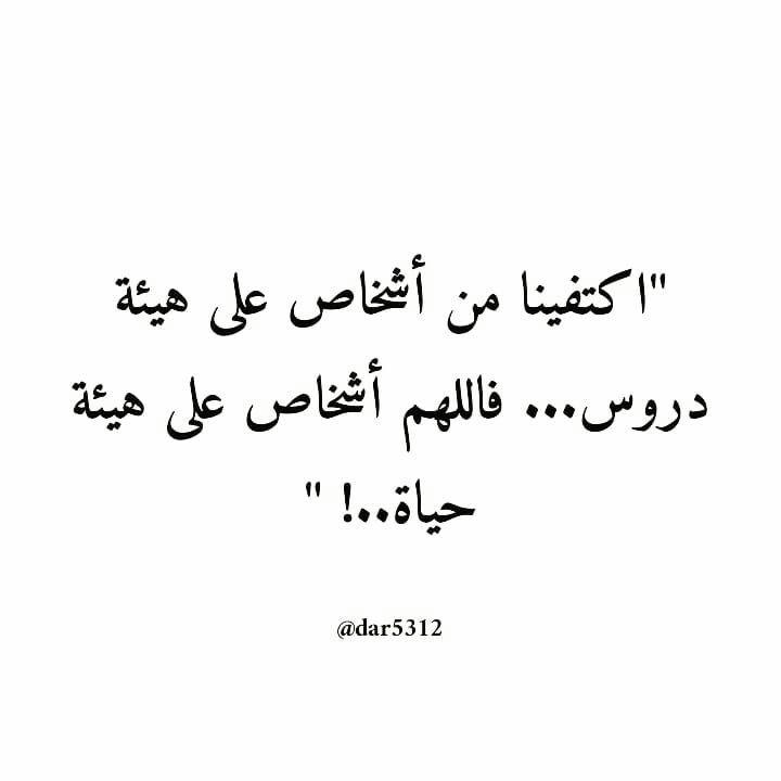 ومعاهم صورة بطاقتهم معلش عشان كفايه خزوقه D Words Quotes Face Quotes Islamic Quotes