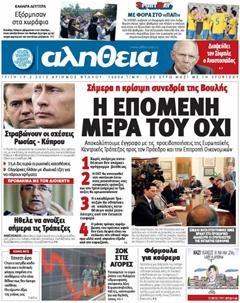 Chypre : le deuxième jour du 'non'. Aujourd'hui, vote au parlement. La une d'Alithia Online