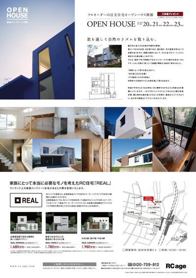 OPEN HOUSE開催  ~窓を通して自然のリズムを取り込む~