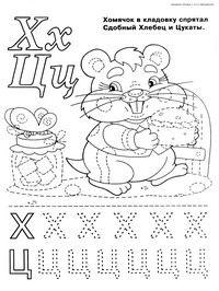 Буквы Х и Ц - скачать и распечатать раскраску. Раскраска ...