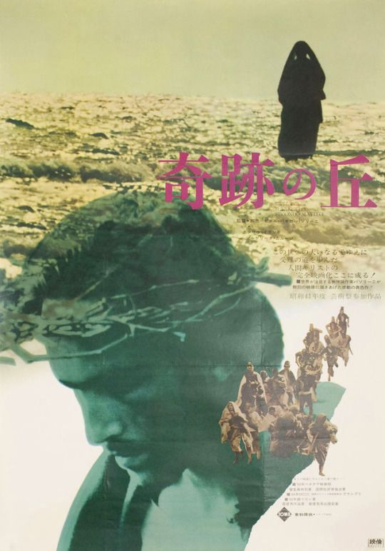 """Pier Paolo Pasolini's """"the gospel according to st matthew"""" Japanese poster"""