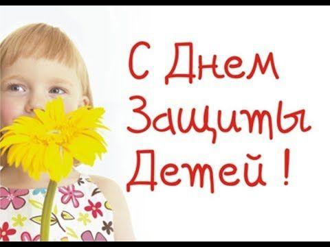 1 июня День защиты детей. Поздравление. Красивое видео.