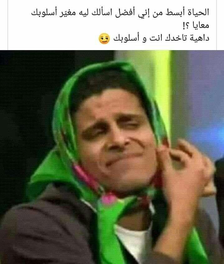 اه والله Funny Arabic Quotes Fun Quotes Funny Funny Picture Jokes