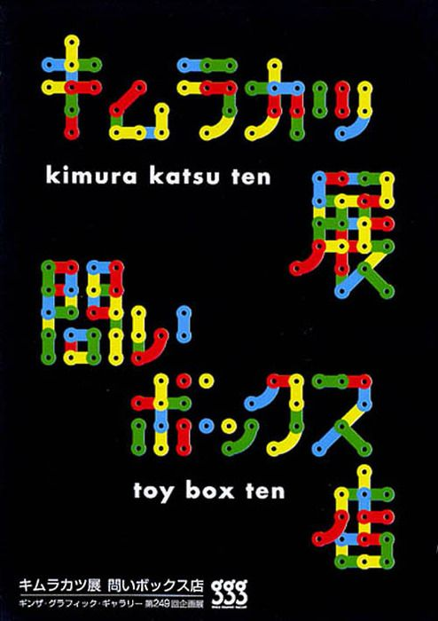 Japanese Poster: Toy Box. Kimura Katsu Ten. 2007 - Gurafiku: Japanese Graphic Design