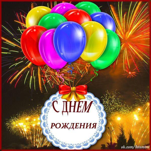 Поздравления с днем рождения анимационные открытки шары, открытки днем