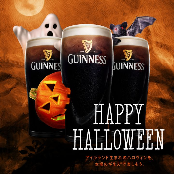 Food Science Japan: Happy Halloween from Guinness
