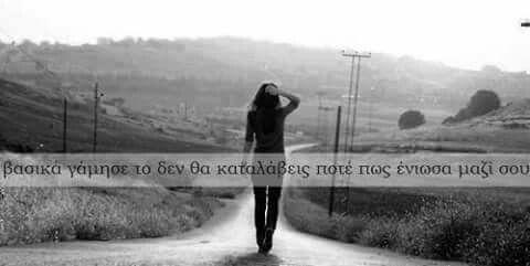 Μα ποτε..
