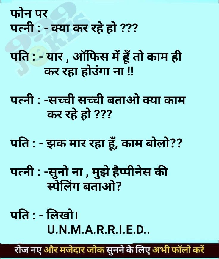 Hindi Jokes Hindi Chutkule Best Funny Jokes In Hindi Santa Banta Jokes Funny Jokes In Hindi Latest Jokes Santa Banta Jokes