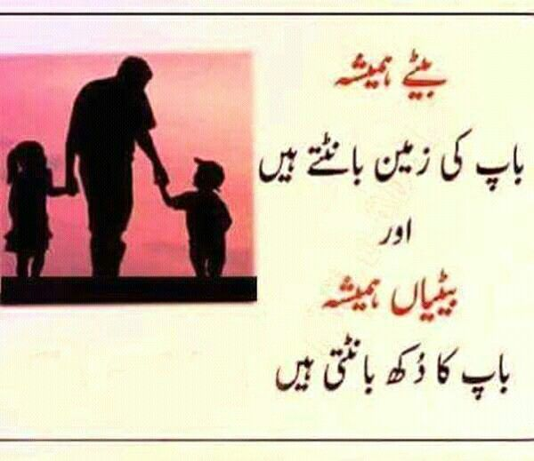 Fathers Day Quotes From Daughter In Urdu: 1000+ Images About Baba(Father) On Pinterest