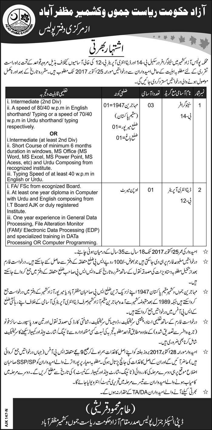 AJK Government Police Department Jobs 2017 In Muzaffarabad For Data Entry Operator And Stenographer http://www.jobsfanda.com/ajk-government-police-department-jobs-2017-in-muzaffarabad-for-data-entry-operator-and-stenographer/
