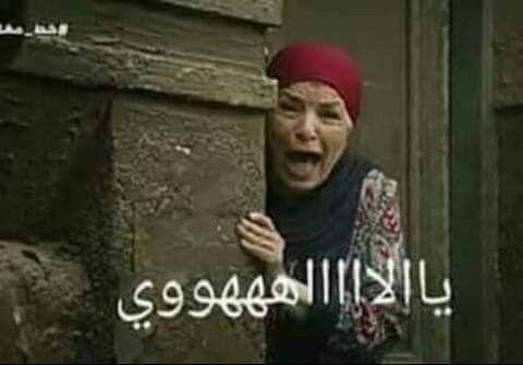فضة المعداوي Funny Dude Arabic Funny Comedy Pictures