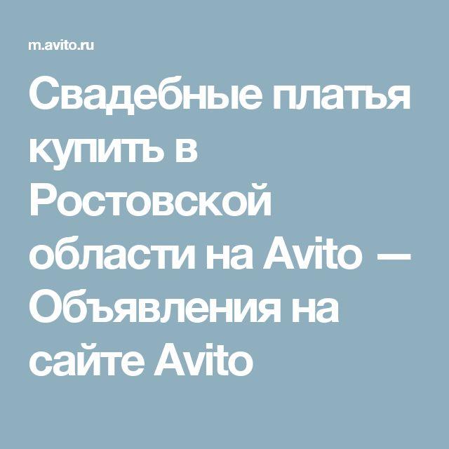 Свадебные платья купить в Ростовской области на Avito       — Объявления на сайте Avito