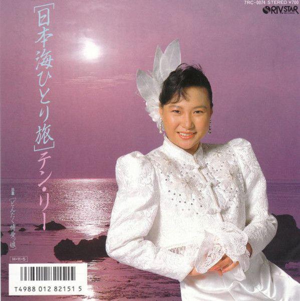 テン・リー*, Teng Li - 日本海ひとり旅 / どんたく博多っ娘 (Vinyl) at Discogs