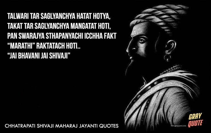 maratha quotes