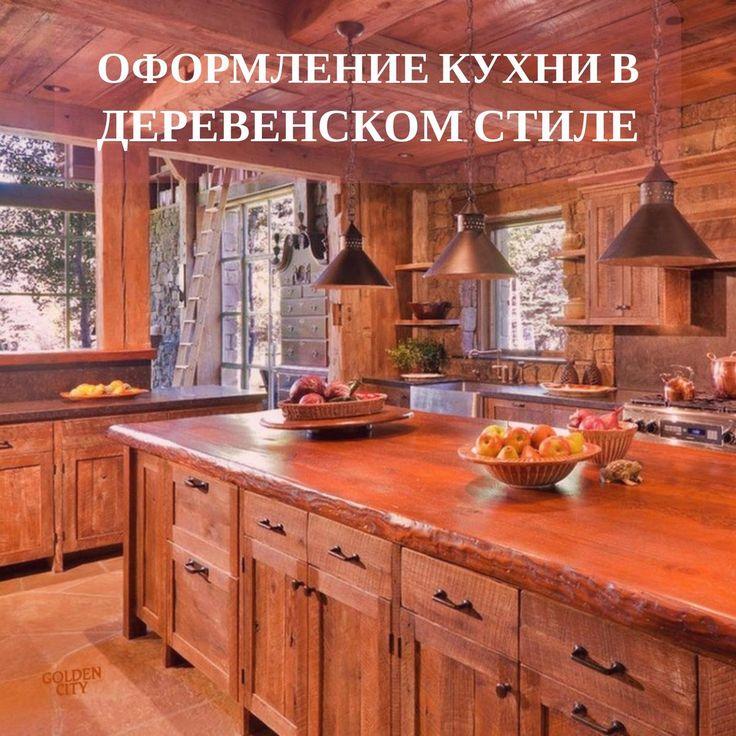 Любителям уютной домашней обстановки, без сомнения, придется по душе кухня, оформленная в деревенском стиле. Воссоздать деревенский интерьер несложно, главное, проникнуться атмосферой старины и продумать все аспекты вплоть до мельчайших деталей.  Для кухни, выполненной в деревенском стиле, характерны следующие особенности декорирования:  • Натуральные материалы. Это может быть кирпич, дерево, глина, бумажные обои, ткань. Вариативность довольно обширна. Допускается сочетание пластика и…