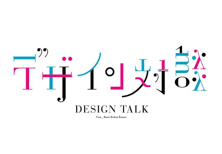 トリトンカフェ:デザイナーの可能性って?