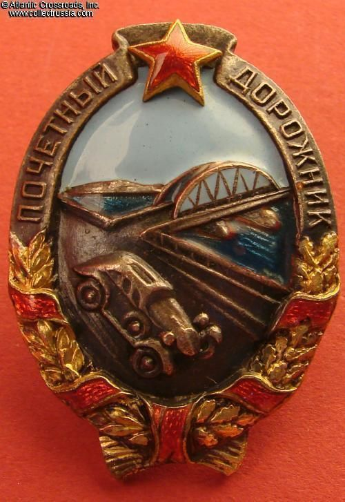 Collect Russia Badge of Honored Road Builder, #7304, circa late 1940s - early 1950s. Soviet Russian