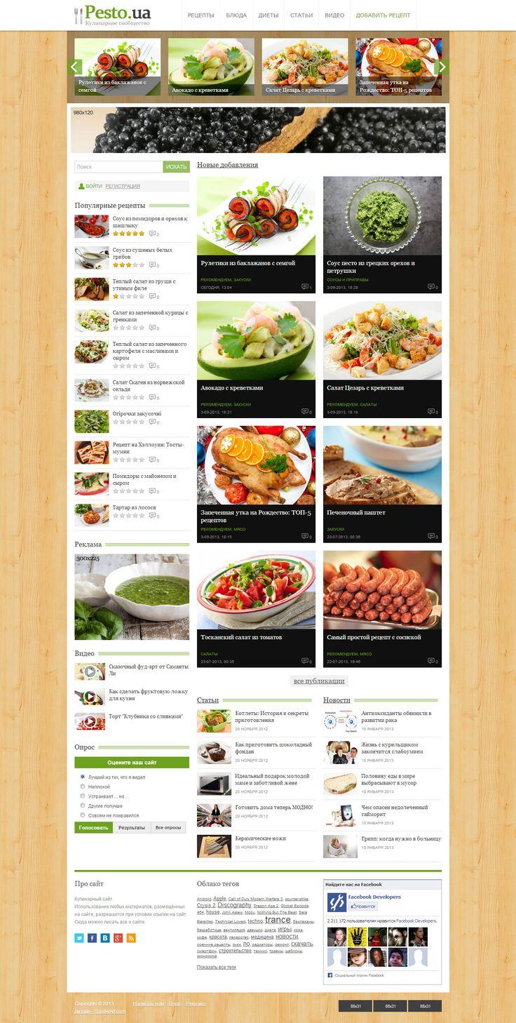Pesto для DLE #templates #website #шаблон #сайт #web